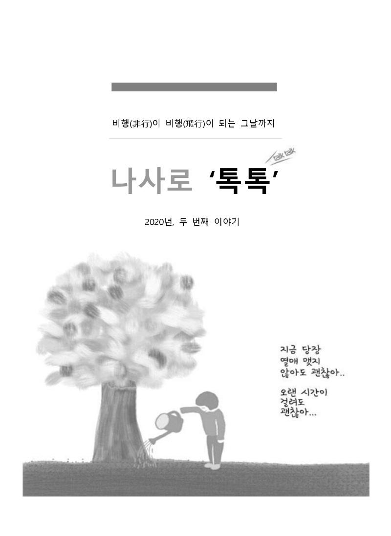 2020년 7월 소식지(완성)_page-0001.jpg