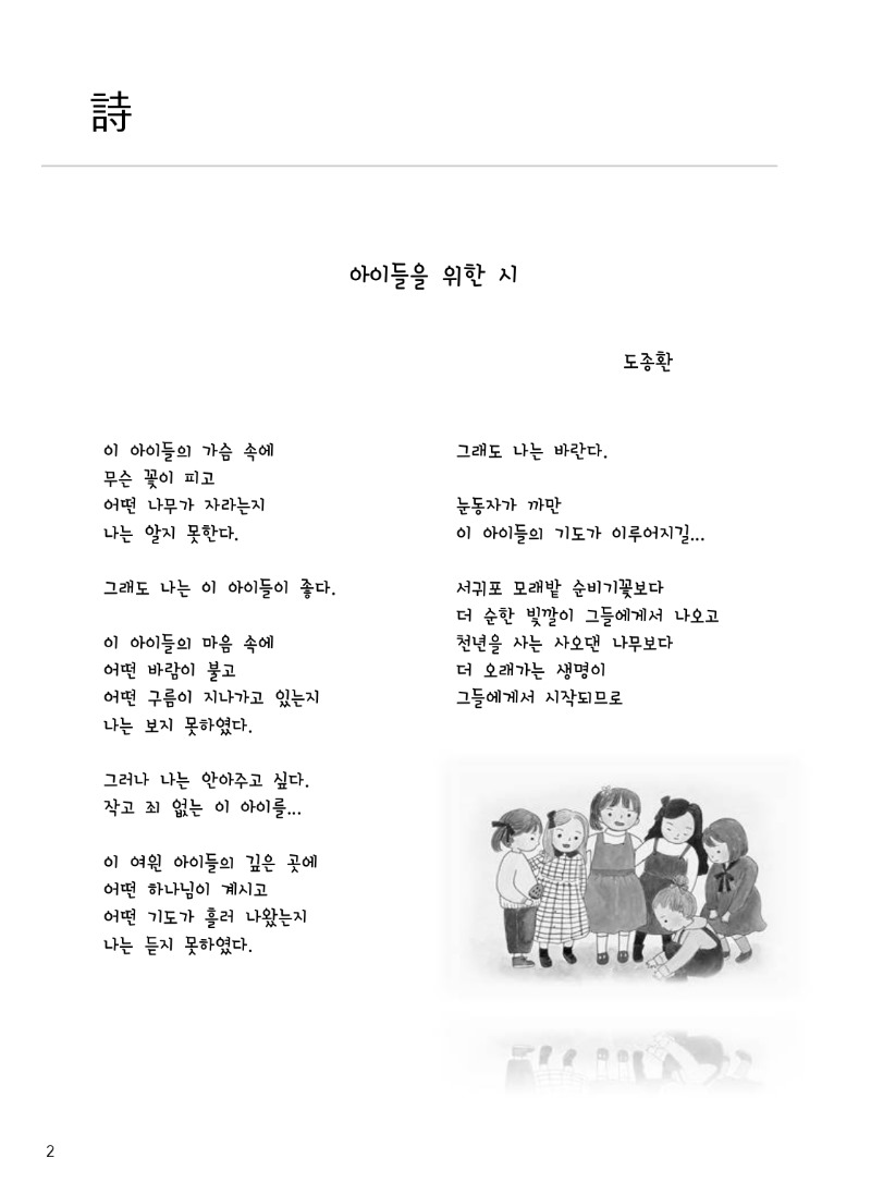 2020년 7월 소식지(완성)_page-0002.jpg