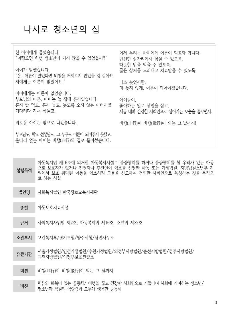 2020년 7월 소식지(완성)_page-0003.jpg