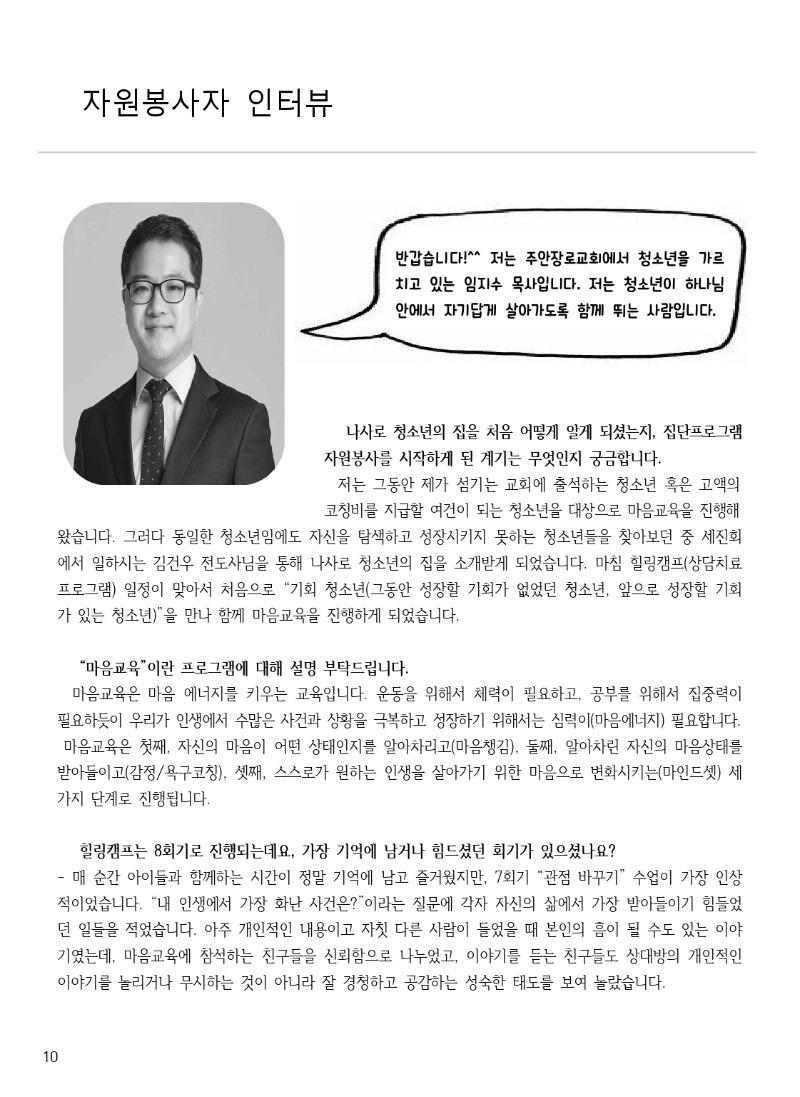 2020년 7월 소식지(완성)_page-0010.jpg