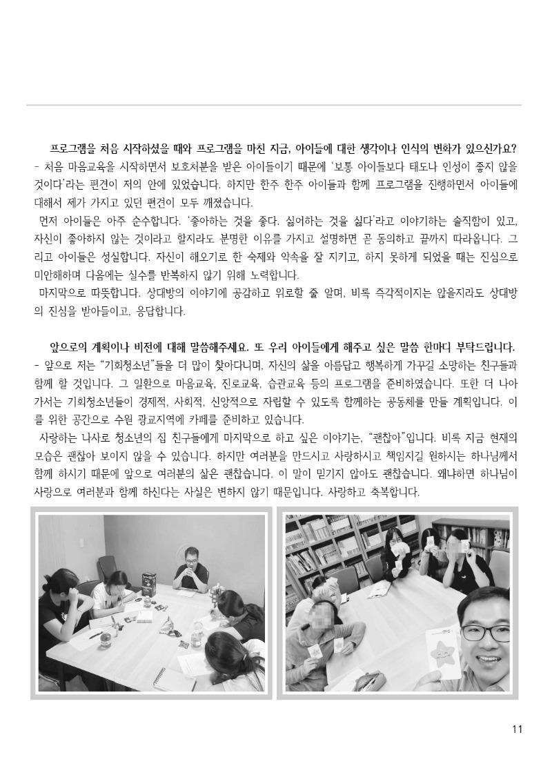 2020년 7월 소식지(완성)_page-0011.jpg