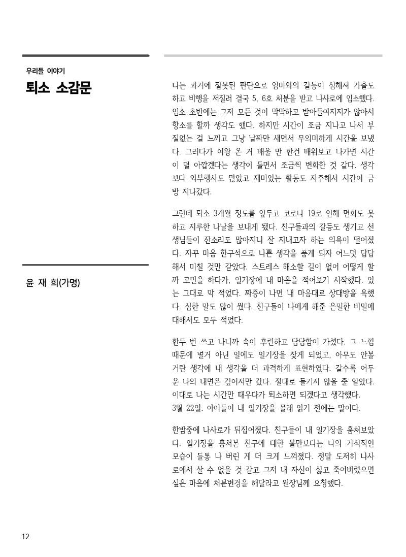 2020년 7월 소식지(완성)_page-0012.jpg