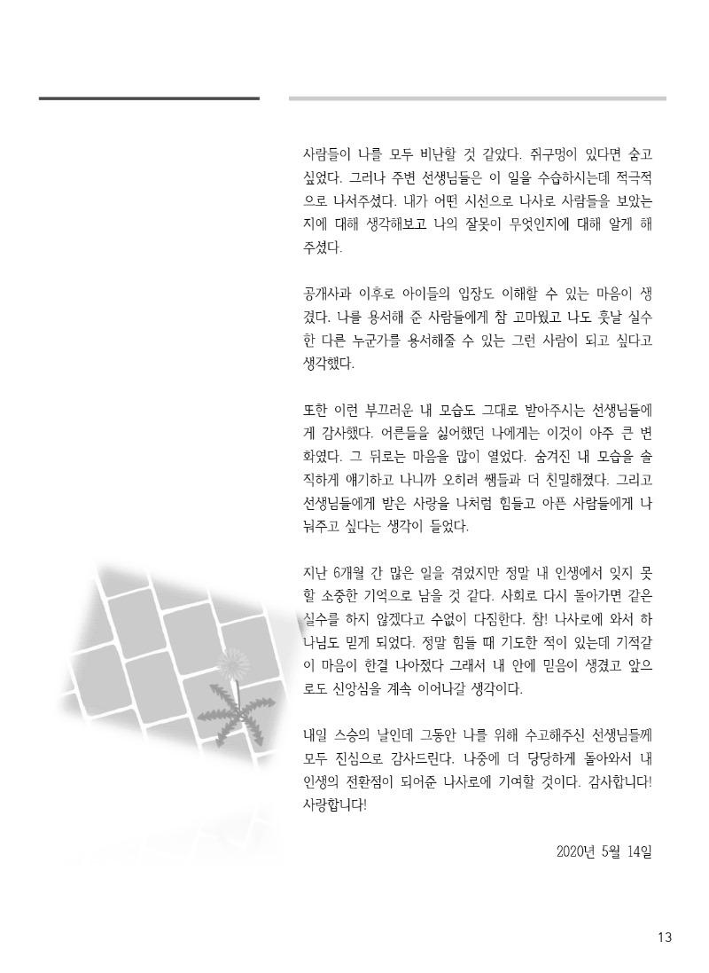 2020년 7월 소식지(완성)_page-0013.jpg