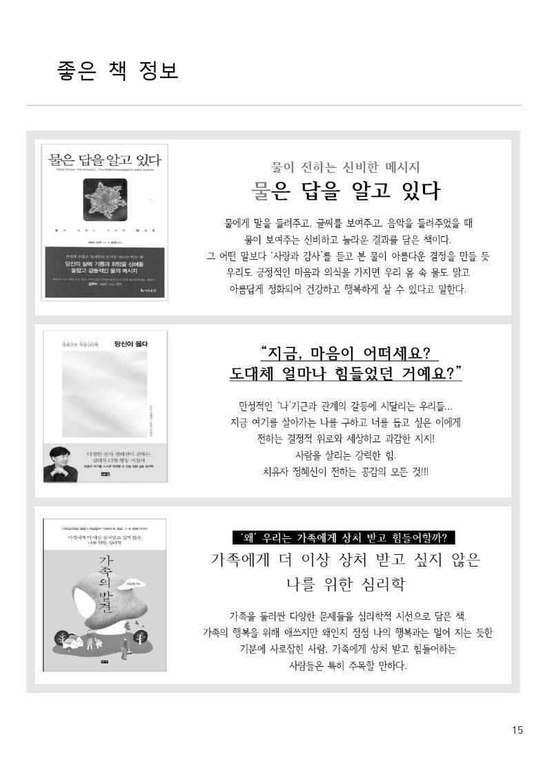 2020년 7월 소식지(완성)_page-0015.jpg