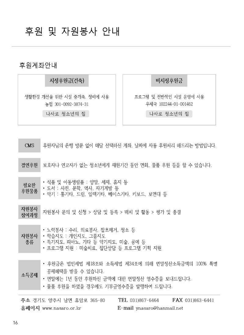 2020년 7월 소식지(완성)_page-0016.jpg
